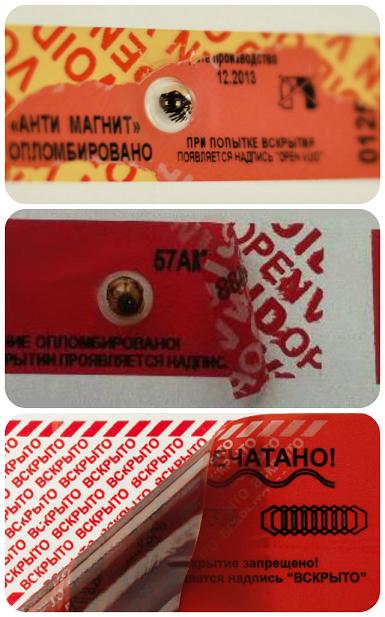 Противомагнитная наклейка на счетчик как обойти
