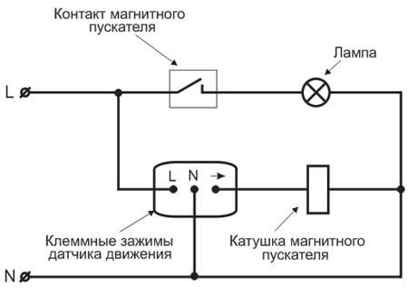 Схема подключения датчика движения через пускатель