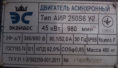 Табличка асинхронного двигателя